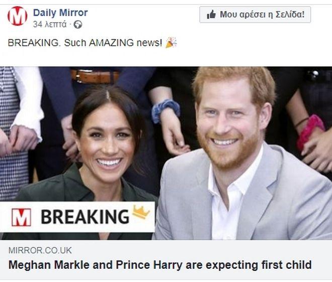 #Royal Baby: Οι υπερβολές των ταμπλόιντ και τα απολαυστικά σχόλια στο twitter