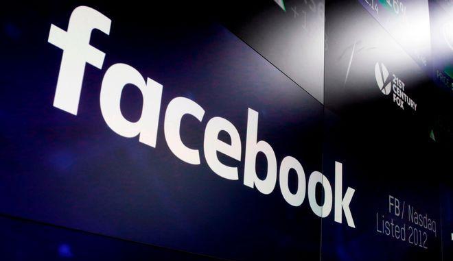 Το λογότυπο του Facebook