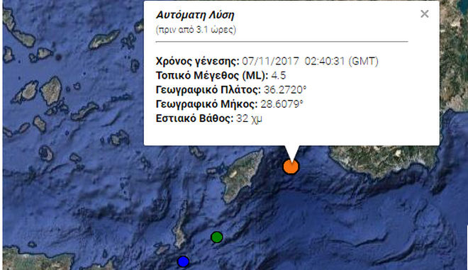 Σεισμός 4,5 Ρίχτερ ανοιχτά της Ρόδου