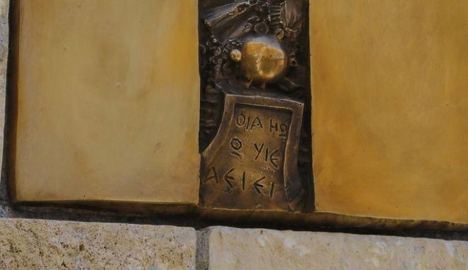 Γιατί άραγε ανέγραψαν την λάθος εθνικιστική επιγραφή στο μνημείο της ΕΡΤ;