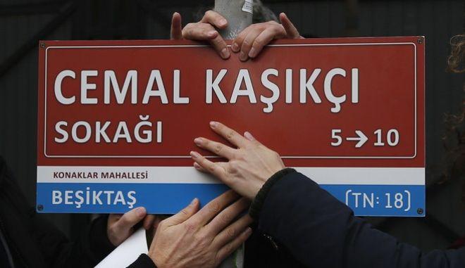 """Ανεπίσημη πινακίδα με το όνομα του """"Τζαμάλ Κασόγκι"""""""