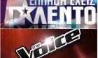 Πανικός στο ΣΚΑΙ: Αλλάζουν την πρεμιέρα σε Voice και 'Ελλάδα Έχεις Ταλέντο'