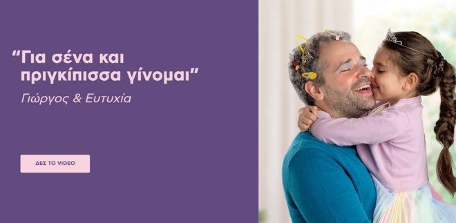 ΑΒ Βασιλόπουλος: Μια εικόνα για τη Γιορτή του Πατέρα κόντρα στον τοξικό ρατσισμό