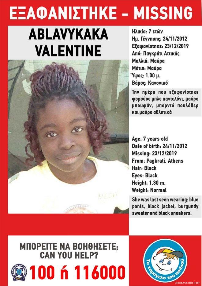 Η αφίσα της εξαφάνισης της 7χρονης Valentine Ablavykaka