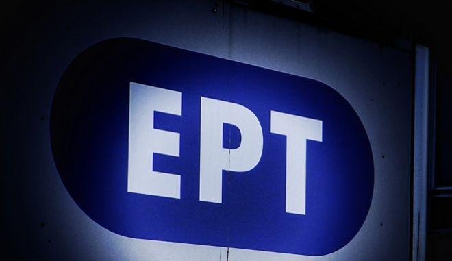 Το λογότυπο της ΕΡΤ