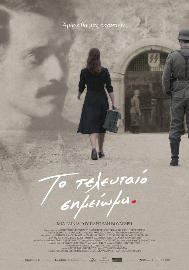 O Παντελής Βούλγαρης στο Tvxs.gr: Να αγαπάμε αυτόν τον τόπο