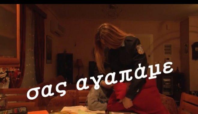 Δείτε το βίντεο της ΕΛ.ΑΣ. για την Ημέρα της Γυναίκας: 'Σας αγαπάμε'