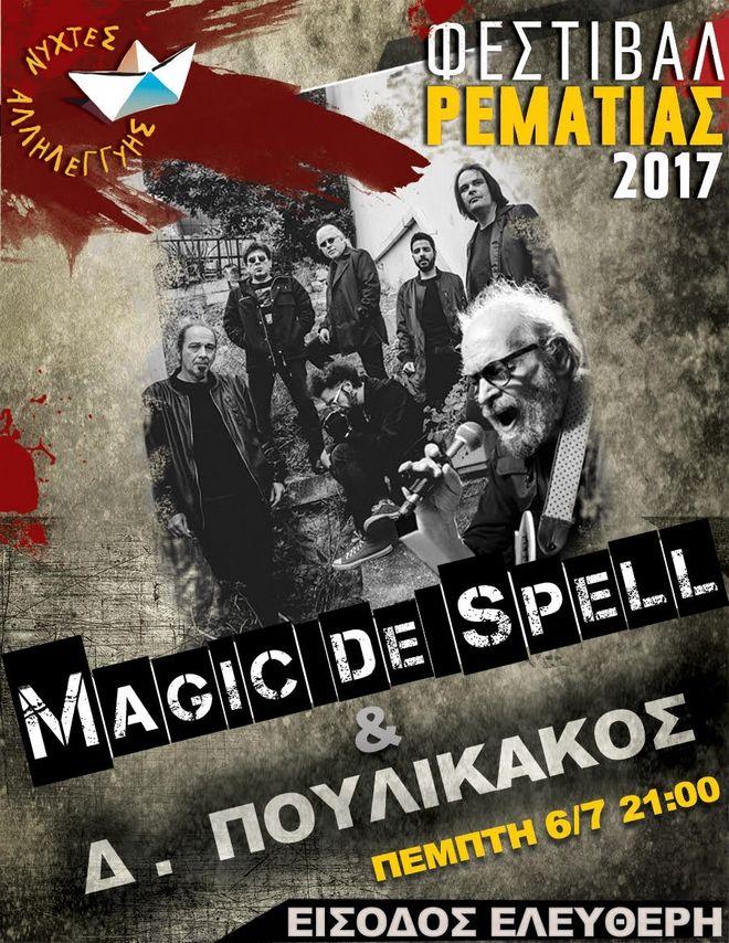 Magic de Spell και Δημήτρης Πουλικάκος στο Φεστιβάλ Ρεματιάς
