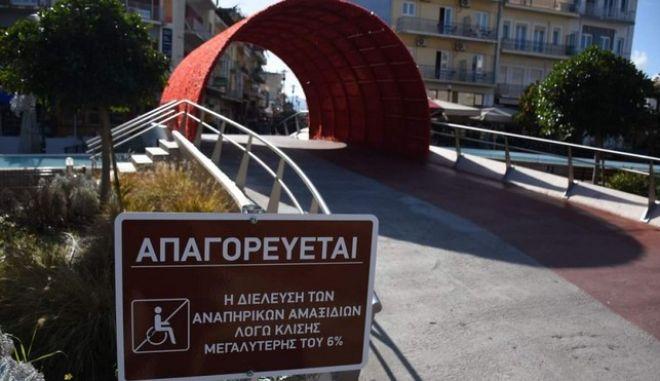 Άργος: Ο δήμος αποκλείει τα ΑμεΑ από την πλατεία