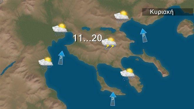 Αρχικά άστατος καιρός με βροχές και καταιγίδες την Κυριακή - Από το μεσημέρι βελτίωση