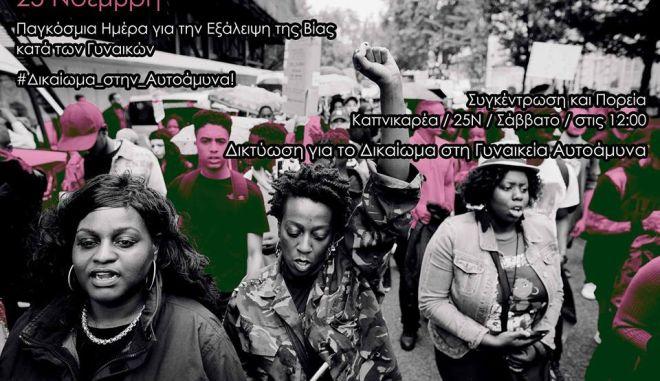 Συγκέντρωση για το δικαίωμα στη γυναικεία αυτοάμυνα