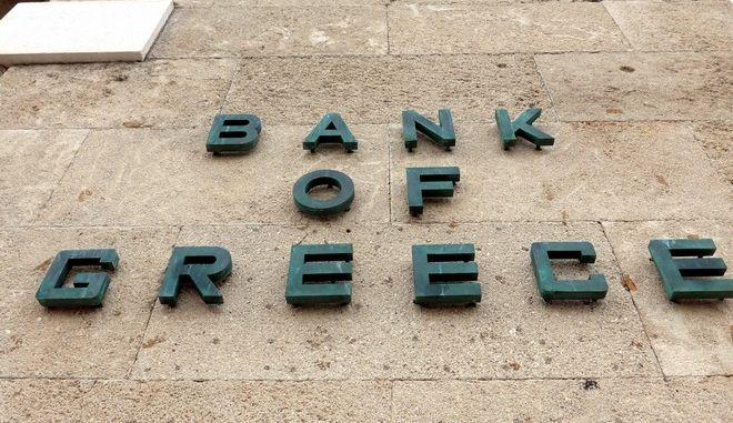 Η Τράπεζα της Ελλάδας