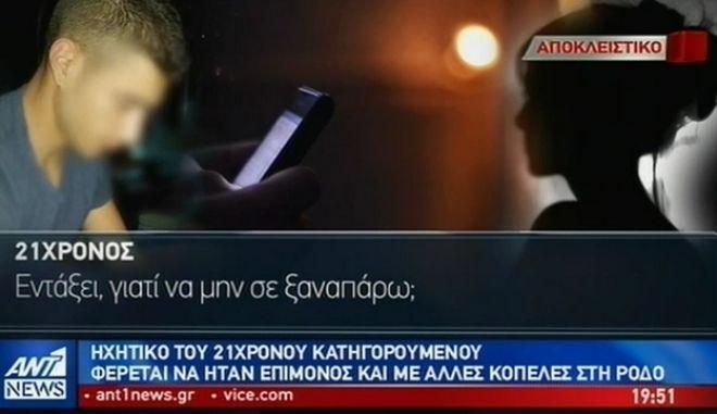 """Δολοφονία Τοπαλούδη: Ηχητικό Ντοκουμέντο - Ο 21χρονος καλεί πρώην του 19χρονου για να τη """"μοιραστούν"""""""