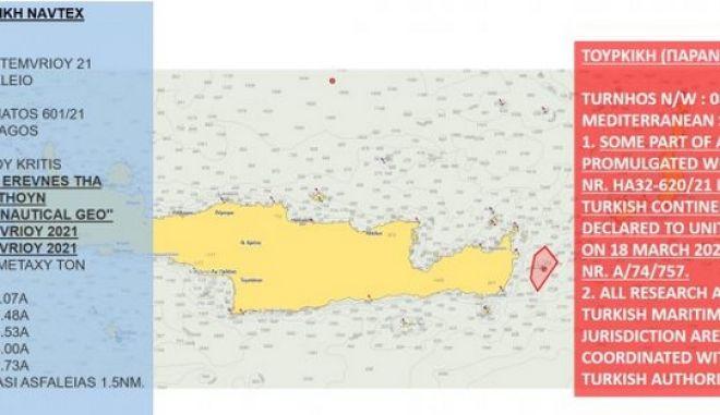Τουρκία: Επιμένει με νέα NAVTEX στα νότια της Κρήτης