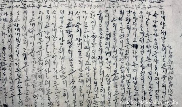 Κορέας ζευγάρια που χρονολογούνται