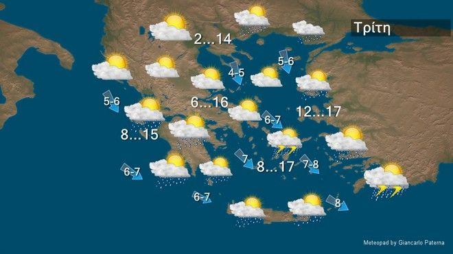 Καιρός: Άστατος με βροχές και ανέμους - Θερμοκρασία σε κανονικά επίπεδα