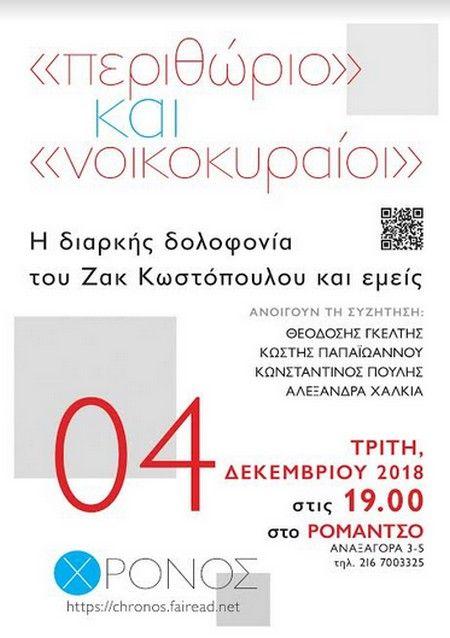 Εκδήλωση-συζήτηση για την περίπτωση Ζακ: