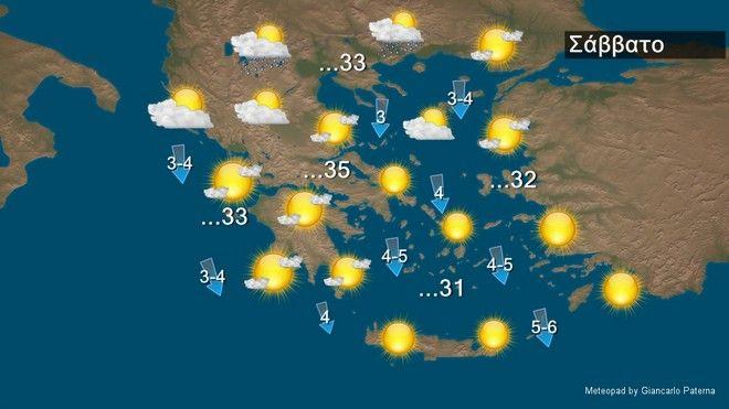 Καιρός: Σταδιακή άνοδος θερμοκρασίας - Στους 35 με 36 βαθμούς το Σαββατοκύριακο