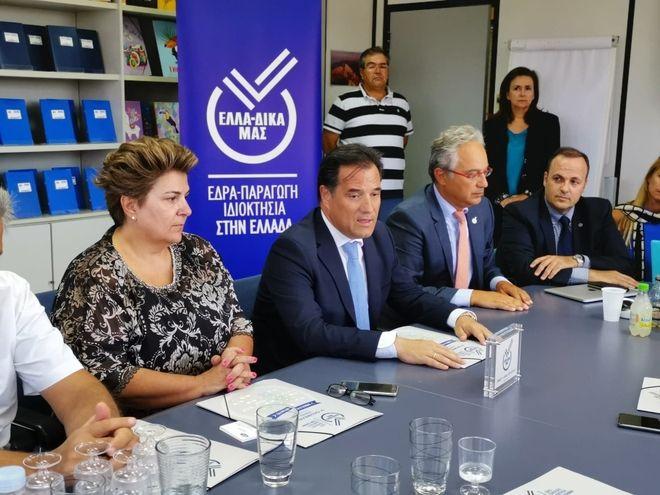O Υπουργός Ανάπτυξης και Επενδύσεων, Άδωνις Γεωργιάδης κατά την επίσκεψη του το απόγευμα της Τετάρτης στο εργοστάσιο της βιομηχανίας σχολικών ειδών Θ.Κ. Σκαγιάς (Skag) όπου συναντήθηκε με το προεδρείο και μέλη της πρωτοβουλίας Ελλα-δικά μας.
