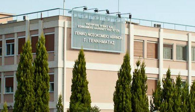 """Ληστεία στο Γενικό Νοσοκομείο Αθηνών """"Γ. Γεννηματάς"""""""