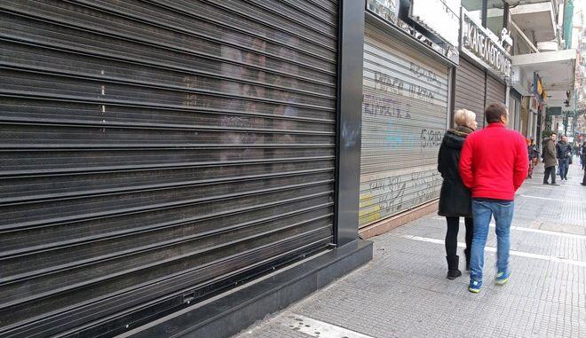 Κλειστές επιχειρήσεις