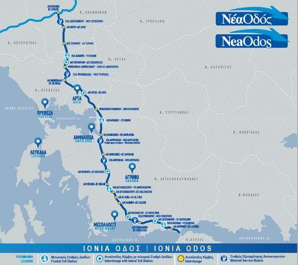 Το απόγευμα σε πλήρη κυκλοφορία τα 27 χλμ. από Αμφιλοχία έως Παράκαμψη Άρτας