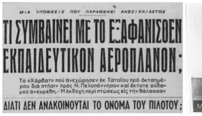 Μηχανή του Χρόνου: Ο αεροπόρος που στρατολογήθηκε ως κατάσκοπος για την Ελλάδα