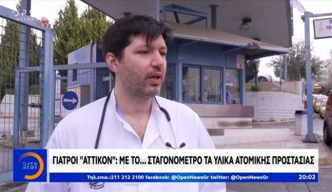 """Γιατροί στο Αττικόν: Με το """"σταγονόμετρο"""" τα υλικά ατομικής προστασίας"""