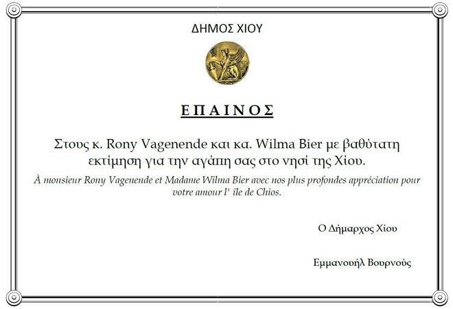 Έπαινος για την αγάπη που έχουν οι Rony Vagenende και Wilma Bier στη Χίο.
