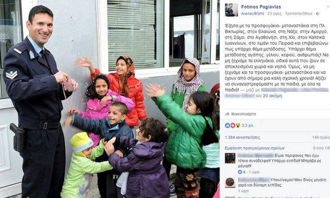 Συγκινητική ανάρτηση αστυνομικού: 'Με τα προσφυγόπουλα υπάρχει θέμα μετάδοσης αγάπης'