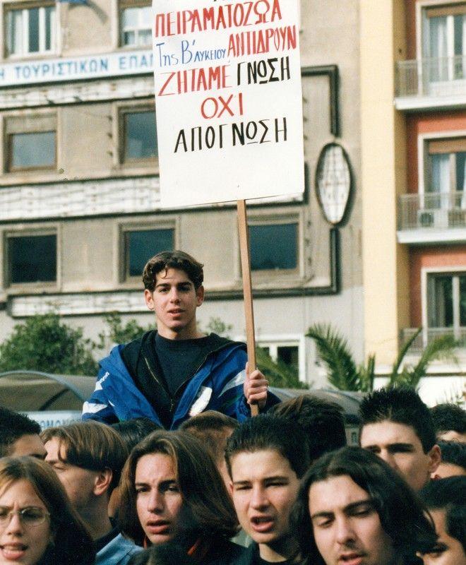 Μαθητές της περιόδου 1998-9 σε πορεία εναντίον της μεταρρύθμισης Αρσένη.