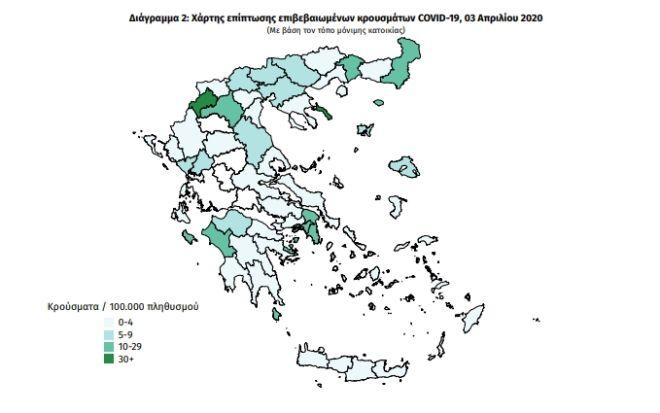 Κορονοϊός-Χάρτης: Οι περιοχές της Ελλάδας που έχουν