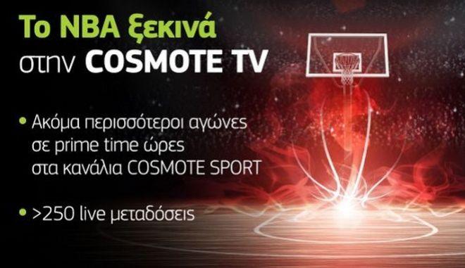 Το ΝΒΑ επιστρέφει και τη νέα σεζόν αποκλειστικά στην Cosmote TV