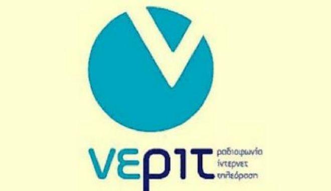 Στη δημοσιότητα το νέο λογότυπο της ΝΕΡΙΤ