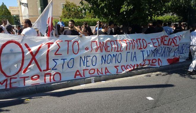 Κινητοποίηση φοιτητών του Μετώπου Αγώνα Σπουδαστών έξω από τη Βουλή