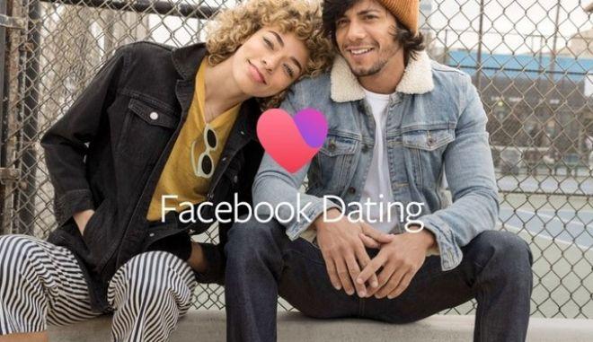 Facebook Dating: Αναβολή στο ευρωπαϊκό λανσάρισμα λόγω έρευνας στα γραφεία της εταιρείας
