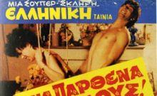 Μηχανή του Χρόνου: Οι ταινίες πορνό που έκαναν θραύση στα χωριά το '70