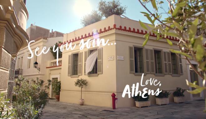 Καρτ-ποστάλ αγάπης στέλνει η Αθήνα στους επισκέπτες της
