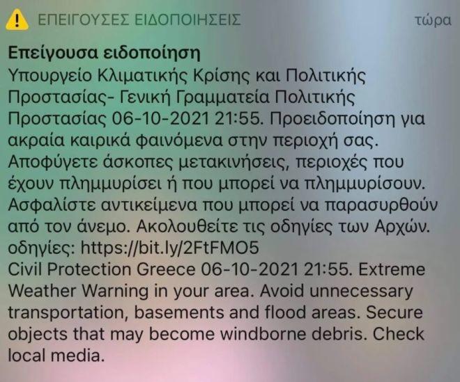 Κακοκαιρία Αθηνά: Άρχισε η επέλασή της στη χώρα –  Πού θα είναι κλειστά τα σχολεία σήμερα