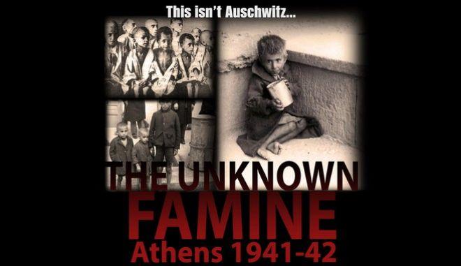 75 χρόνια από το λιμό της Αθήνας: Η αθέατη κτηνωδία του φασισμού
