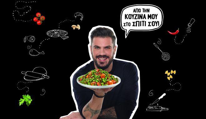 Συνεργασία ΑΒ Βασιλόπουλος με τον σεφ Άκη Πετρετζίκη