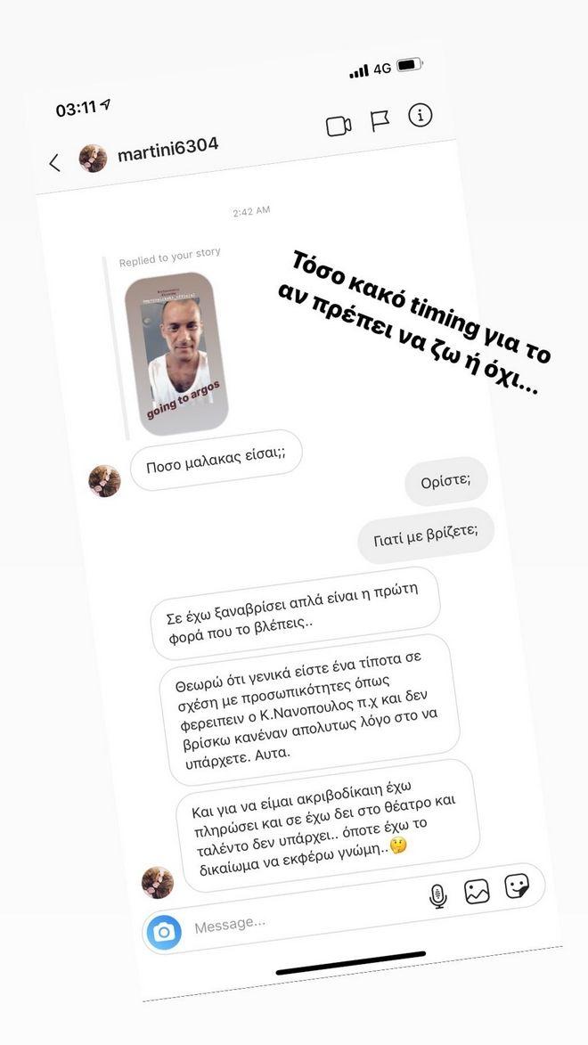 Αντίνοος Αλμπάνης: Τον έβρισαν στο Instagram -