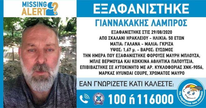 Εξαφάνιση 50χρονου στην Κρήτη