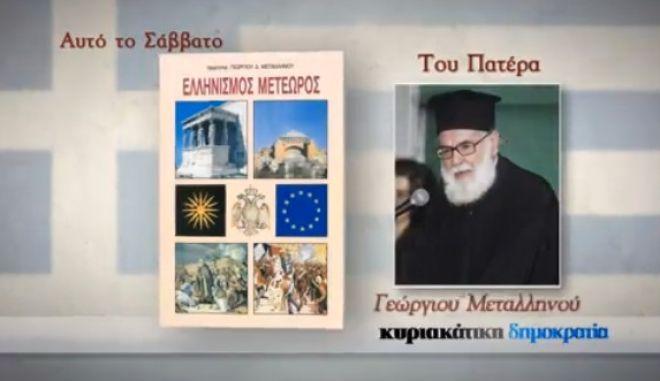 """""""Ελληνισμός Μετέωρος"""" με την δημοκρατία της Κυριακής"""