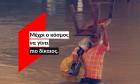 ActionAid: Μέχρι η φύση να σημαίνει το ίδιο για όλους