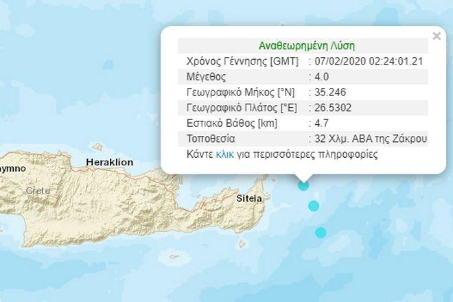 Σεισμός 4 Ρίχτερ ανάμεσα σε Κρήτη και Κάσο