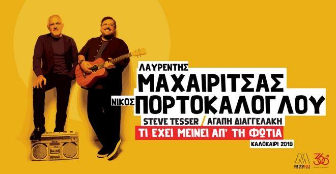 Αφίσα Περιοδείας: Μαχαιρίτσας - Πορτοκάλογλου