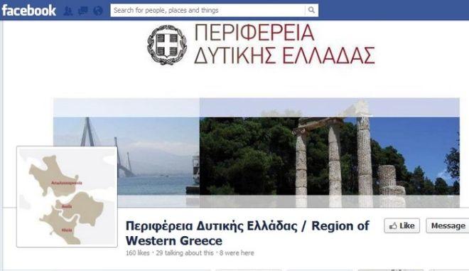 Αθάνατο ελληνικό Δημόσιο: Η Περιφέρεια Δυτικής Ελλάδας ξόδεψε 52.000 ευρώ, όταν ένας πολίτης θα ξόδευε μηδέν