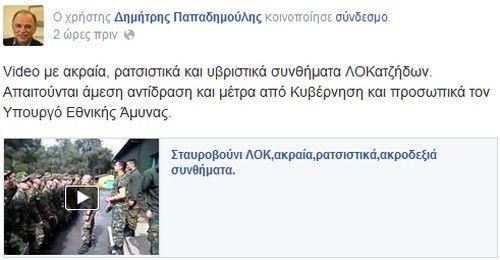 Σάλος από τα συνθήματα μίσους Λοκατζήδων στην Κύπρο. Ερώτηση Παπαδημούλη στο υπουργείο Άμυνας