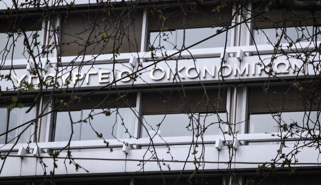 ΥΠΟΥΡΓΕΙΟ ΟΙΚΟΝΟΜΙΚΩΝ ΚΑΙ ΟΙΚΟΝΟΜΙΑΣ (EUROKINISSI/ΣΩΤΗΡΗΣ ΔΗΜΗΤΡΟΠΟΥΛΟΣ)